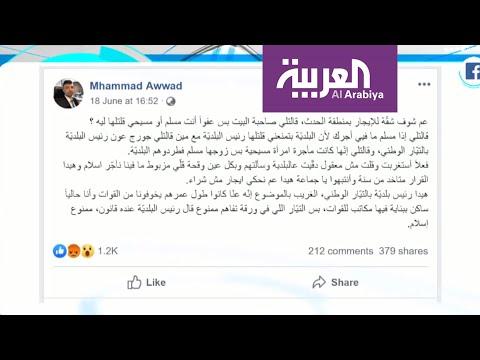 تفاعلكم | شقة في لبنان تفجر أزمة طائفية بين المسلمين والمسيحيين  - 19:53-2019 / 6 / 20