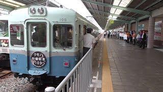伊豆急行100系クモハ103引退記念特別運転