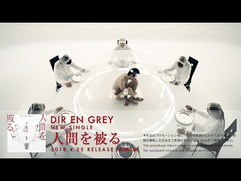 DIR EN GREY - 人間を被る [Restricted] (Promotion Edit Ver.) (CLIP)