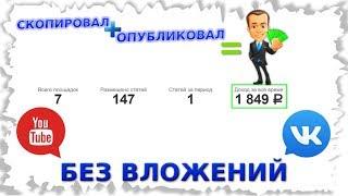 Заработок без вложений 2018. Как я за 2 клика получил 50 рублей.Биржа рекламы You Tube ВКОНТАКТЕ .