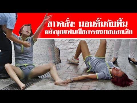 คลิปสาวคลั่ง! นอนดิ้นกับพื้น หลังถูกแฟนเขียนจดหมายบอกเลิก สดใหม่ไทยแลนด์ ช่อง2ข่าวลึกบันเทิงร้อน