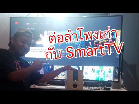 วิธีต่อลำโพงเก่ากับสมาร์ททีวี| วิธีเชื่อมต่อสมาร์ททีวีกับอุปกรณ์บลูทูธ|ซื้อตัวรับสัญญาณบลูทูธที่ไหน