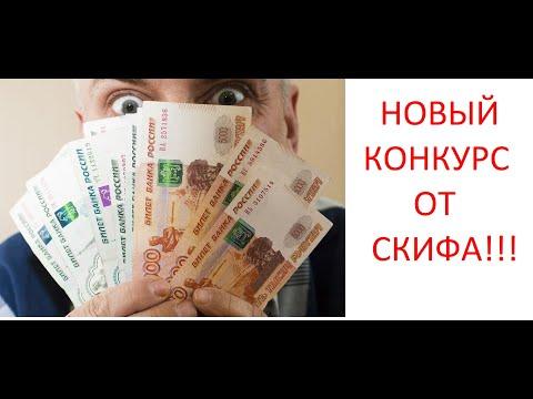 НОВЫЙ СУПЕР КОНКУРС ОТ СКИФА 2 !!!