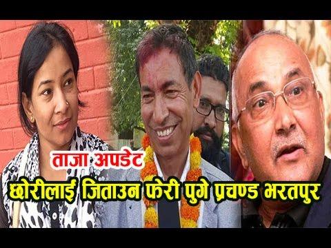 मतगणना ताजा अपडेट : पुत्रीलाई जिताउन फेरी पुगे प्रचण्ड भरतपुर | Nepal Local Election