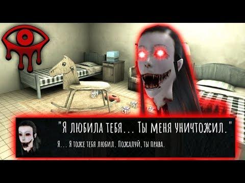 Секретные пасхалки Монстра Крейси в Новом Обновлении! - Eyes: Хоррор-игра