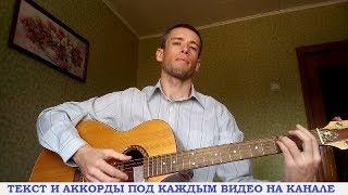 Александр Серов - Осенняя свадьба (гитара, кавер дд)