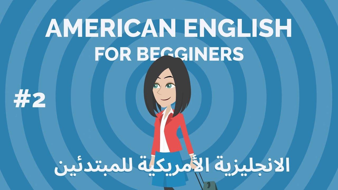 تعلم الانجليزية الامريكية للمبتدئين - السياحة والسفر