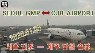 서울 김포-제주 왕복 영상 SEOUL GMP-CJU A…
