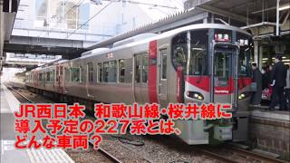 180309 JR西日本 和歌山線・桜井線に導入されるのは、227系。