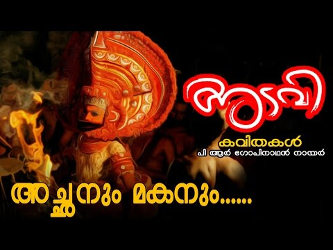 achanum makanum new malayalam kavithakal adavi ft anu v kdamanitta malayalam kavithakal kerala poet poems songs music lyrics writers old new super hit best top   malayalam kavithakal kerala poet poems songs music lyrics writers old new super hit best top