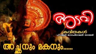 achanum makanum new malayalam kavithakal adavi ft anuvkdamanitta