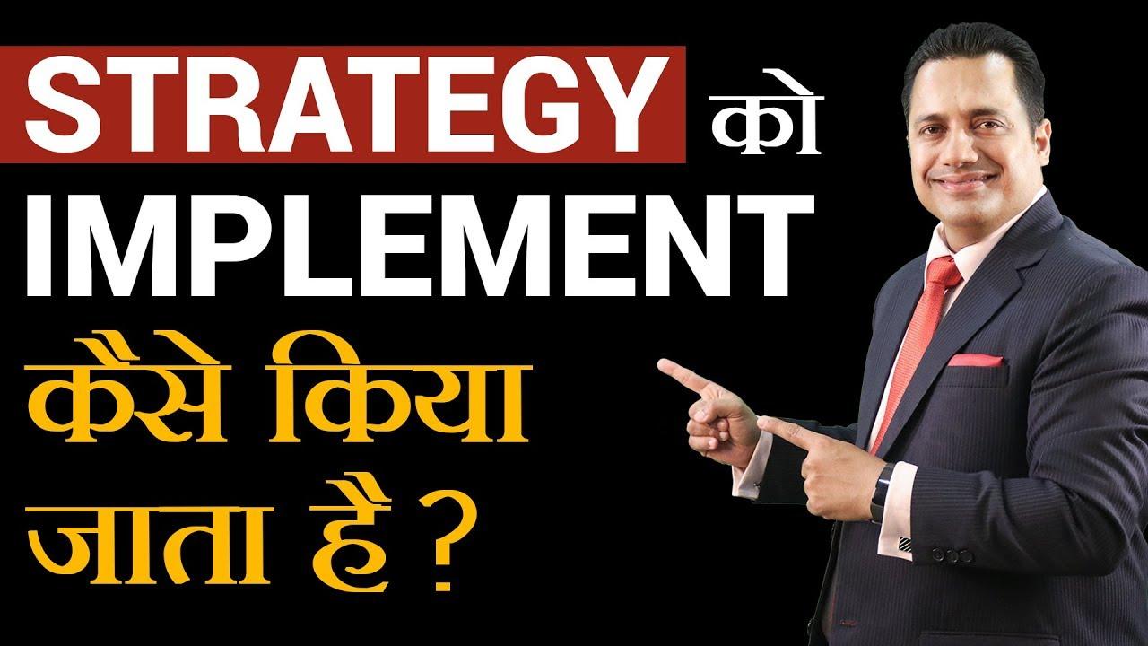 Strategy को Implement कैसे किया जाता है | Strategic Execution | Hindi | Dr Vivek Bindra