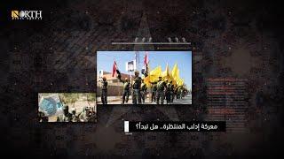 معركة إدلب المنتظرة.. هل تبدأ؟