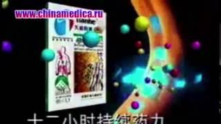 Купить пластырь для суставов(Покупайте на http://www.chinamedica.ru/ пластырь для суставов, производства известной китайской компании Гулин Тяньхэ., 2015-07-25T09:54:03.000Z)