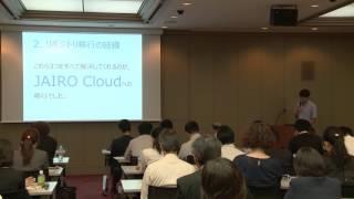 オープンフォーラム2016:「リポジトリを移行した話 : DSpaceからJAIRO Cloudへ」下城 陽介【リポジトリトラック】
