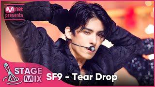 [교차편집] 에스에프나인 - Tear Drop (SF9 StageMix)