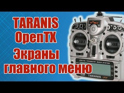 видео: TARANIS / Экраны главного меню / ALNADO