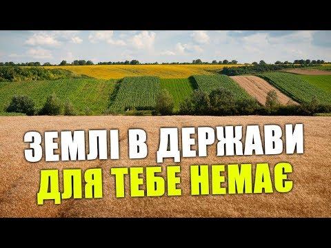 Отримати земельну ділянку від держави - пастка від Геокадастру