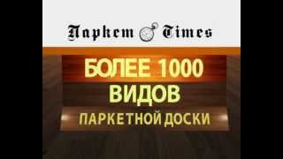 Parket-times.avi(, 2012-10-21T11:32:38.000Z)