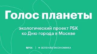 «Голос Планеты»: интерактивный арт-проект РБК. Экологическая акция в Москве на Дне Города