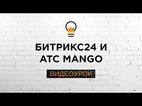 Как сэкономить на интеграции АТС Mango и Битрикс24. Видеоурок