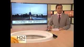 Авиабилеты из Иркутска до Москвы подорожали в несколько раз(Качество под сомнением, а вот цены постоянно растут. Стоимость билетов из Иркутска до Москвы поднялась..., 2014-07-18T03:27:19.000Z)