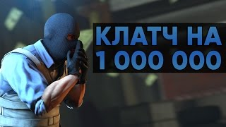 CS:GO Twitch Катка   Клатч на 1 000 000 #18