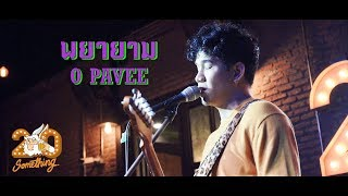 พยายาม - O PAVEE  [Live] 20Something Bar