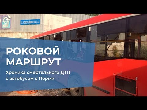 Роковой маршрут: хроника смертельного ДТП с автобусом в Перми