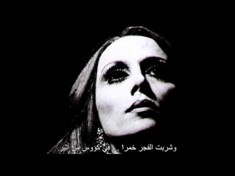 Fairouz - A'tini al Nay - فيروز - أعطني الناي (lyrics)