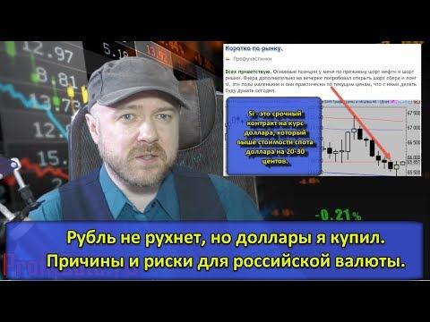 Рубль не рухнет, но доллары я купил. Риски для рубля. Прогноз курса доллара. Сбережения. Кризис