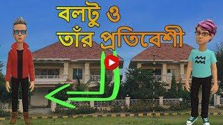 বলটু ও তাঁর প্রতিবেশী।Bangla Funny Jokes 3D (Part 9)Bangla funny video 2019 3D Bangla jokes 3D