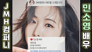 [JMH컴퍼니] 파트너 '민소영'배우를 소개합니다! 가…