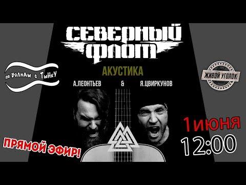 По волнам с Тынку: в гостях СЕВЕРНЫЙ ФЛОТ - Акустика