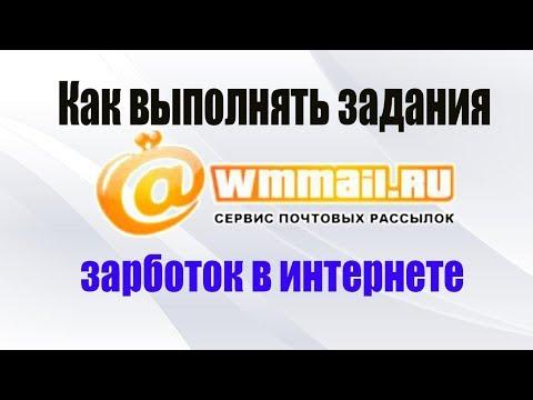 Как выполнять задания на Wmmail и зарабатывать в интернете новичку
