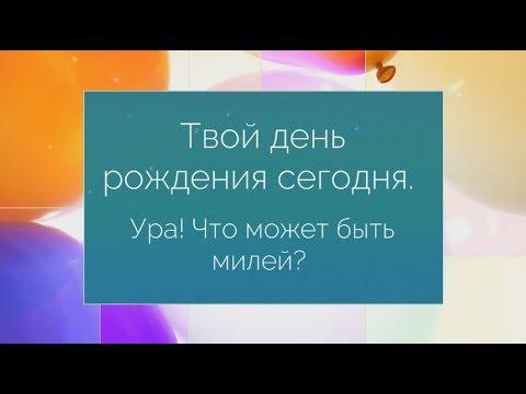 Поздравление бывшему парню с днем рождения. Super-pozdravlenie.ru