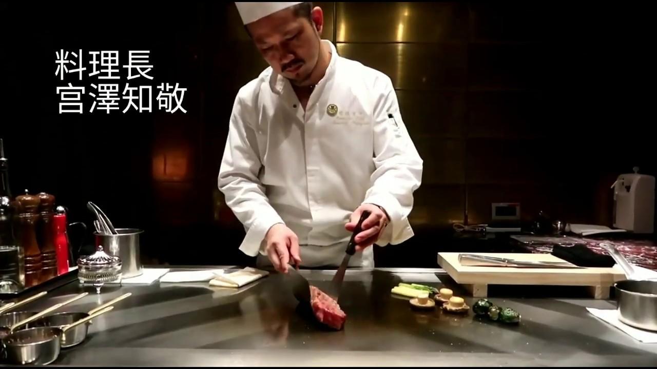 但馬家鐵板燒 夢幻和牛神戶牛體驗 - YouTube