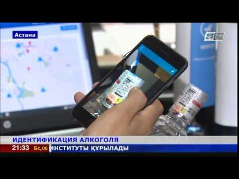 Мобильное приложение может определить подлинность спиртных напитков