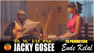 Ethiopian Music Jacky Gosee - Ende Kelal / ጃኪ ጎሲ እንደ ቀላል New Ethiopian Music  2021  (Official Video)