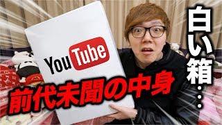 YouTubeから届いた謎の白い箱の中身がありえないものだった…