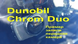 Dunobil Chrom Duo  . Пример записи передняя камера