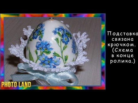 Пасхальное яйцо на подставке || PHOTO LAND (мастер класс пасхальные яйца, поделки пасхальные яйца)