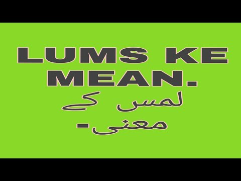 Lums Ke Mean Urdu And English Youtube