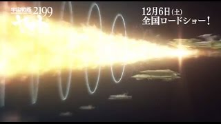 「宇宙戦艦ヤマト2199 星巡る方舟」本編冒頭映像
