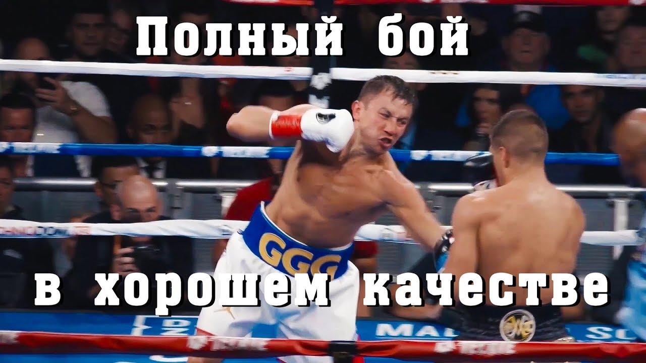Головкин против Деревянченко полный бой в отличном качестве
