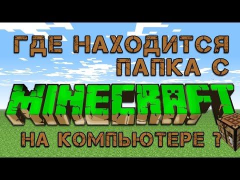 КАК НАЙТИ ПАПКУ С Minecraft на компьютере.