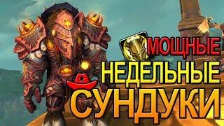 НЕДЕЛЬНЫЕ СУНДУКИ  WOW  |  World of Warcraft Battle for Azeroth