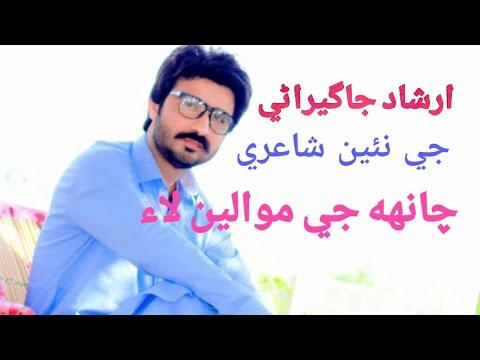 Mawali-  Mazahiya Sindhi Poetry By Irshad Jagirani