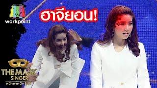 รวมความฮาจียอนใน The Mask Singer!!