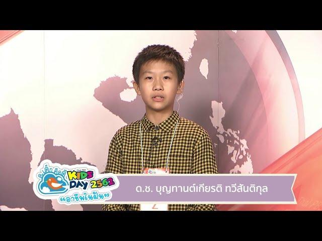 ด.ช.บุญทานต์เกียรติ ทวีสันติกุล ผู้ประกาศข่าวรุ่นเยาว์ คิดส์ทันข่าว ThaiPBS Kids Day 2019